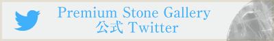 premium stone gallery 公式ツイッター